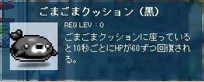 ごまごまクッション(黒).jpg