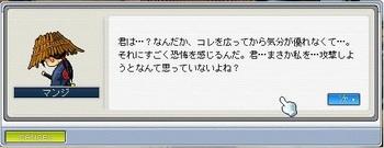 ぺリオン,マンジ.jpg