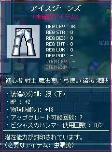 アイスジーンズ未鑑定.jpg