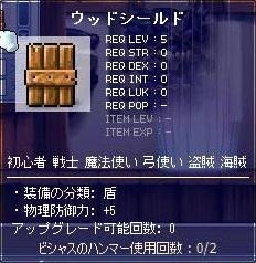 ウッドシールド+0.jpg
