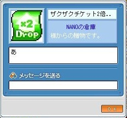 ザクチケ購入w.jpg