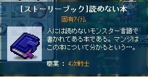 ストーリーブック泥.jpg