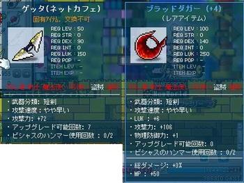 ネカフェ武器.jpg