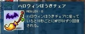 ハロウィンほうきチェア.jpg