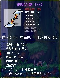 劉家之剣.jpg