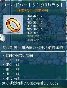 指輪ゲットw.jpg
