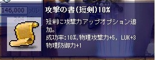 攻撃の書(短剣)10%.jpg