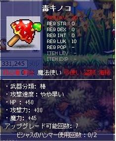 毒キノコの能力.jpg