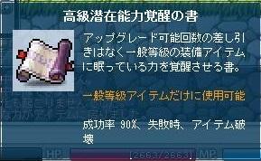 高級潜在能力覚醒の書.jpg